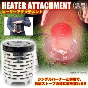 ストーブ  アタッチメントヒーター キャンプ 暖房 コンパクト 小型