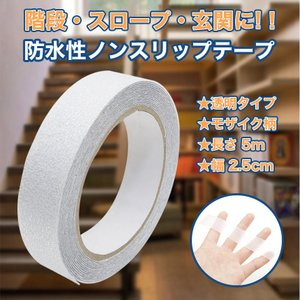滑り止め テープ 2.5cm × 5m クリア カラー 透明 タイプ ノンスリップ 屋内 階段 シール 転倒防止 グッズ 防災 薄型