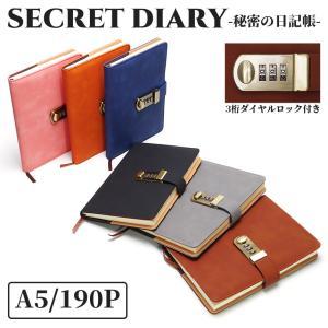 日記帳 鍵付き ダイヤルロック式 ノート A5サイズ