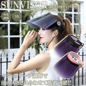 サンバイザー 日避け 帽子 日焼け防止 角度調整 UVカット 男女兼用 つば広