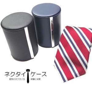 お気に入りのネクタイを綺麗に保管できる!!  クルクルっと巻いて入れるだけ♪ 大事なネクタイを清潔に...