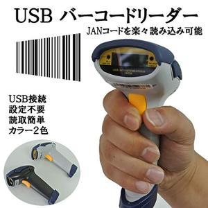 USB バーコードリーダー スキャナー パソコン レーザー