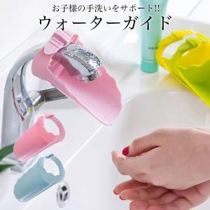 ウォーターガイド 子供 キッズ ベビー 蛇口 手洗い 補助蛇口 サポート