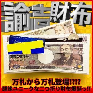 財布 二つ折り ユニーク 一万円札型 諭吉 プリント ジョークグッズ おもしろ