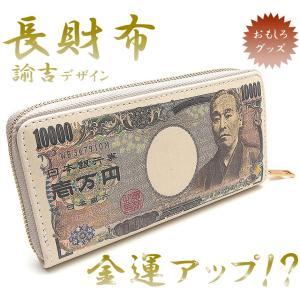 長財布 ユニーク 一万円札型 諭吉 プリント ジョークグッズ おもしろ 金運