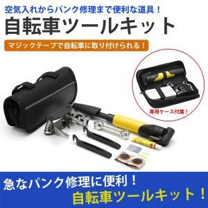 自転車用 修理 マルチツールセット 工具 パンク修理 フレー...