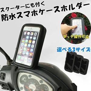 スマホホルダー バイク スクーター ケース 防水 アーム スタンド iPhone