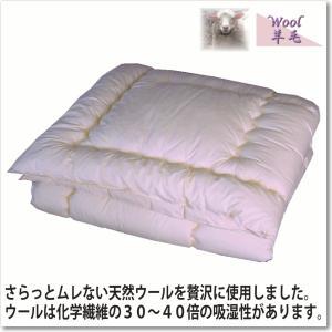 ジュニア(キッズ)サイズの羊毛100%ふとんは、滅多にありません!     冬用の約3分の2の厚さで...
