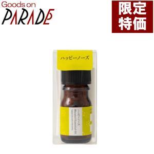 ハッピーノーズ 5ml 生活の木 精油|goodsonparade