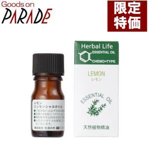 レモンオイル 3ml 生活の木 精油|goodsonparade