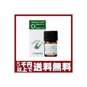 ラベンダーオイル (ブルガリア産) 3ml 生活の木 精油