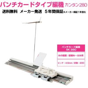 パンチカード式 編み機 カンタン280 SK280 ドレスイン編機(旧:シルバー編み機) goodsonparade