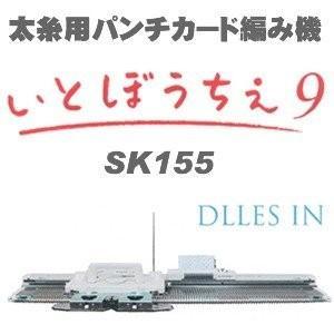 太糸用 パンチカード編み機 いとぼうちえ9 SK-155 ドレスイン編機(旧:シルバー編み機) goodsonparade