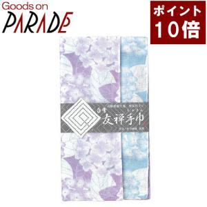 白雪友禅 手巾 紫陽花|goodsonparade