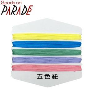 五色抜き糸(3,6m) goodsonparade