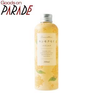 バスミルク キンモクセイ 200ml 生活の木 お風呂/入浴/アロマ/ミルク|goodsonparade