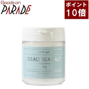 死海の塩 マグネシウム180g|goodsonparade