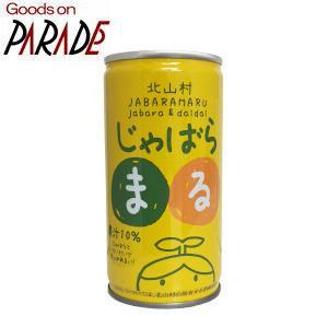 北山村の じゃばらまる 190g 果汁10% goodsonparade