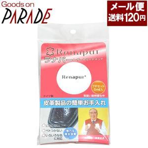 ラナパー 革製品のお手入れクリーム プチセット 5ml(定形外郵便)|goodsonparade