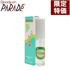ハッカ油スプレー12ml〜北海道北見名産のハッカ100%|goodsonparade
