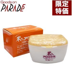 米ぬかアロエシオ 850g ケース付 フタバ化学|goodsonparade