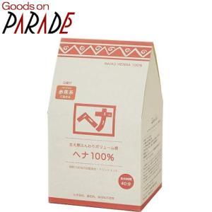 ヘナ 100% 400g ナイアード 送料無料|goodsonparade