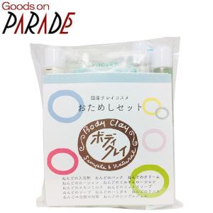 ねんどのお試しセット 【ボディクレイ】|goodsonparade