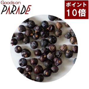【ポイント10倍】有機ジュニパーベリー 100g 「生活の木」ハーブティー|goodsonparade
