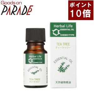 【ポイント10倍】ティーツリーオイル10ml 生活の木 精油|goodsonparade