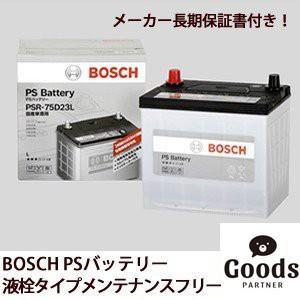 スズキ  アルト ラパン [HE21]  バッテリー ボッシュ PSバッテリー BOSCH PS B...
