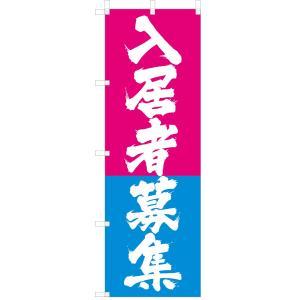 ●ご注意__申込単位は5枚以上です●   入居者募集「大ひげ書体」背景が上桃色と下青色のぼりです。不...