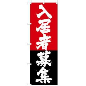 ●ご注意__申込単位は5枚以上です●   入居者募集「大ひげ書体」背景が上赤色と下黒色のぼりです。不...