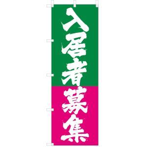 ●ご注意__申込単位は5枚以上です●   入居者募集「大ひげ書体」背景が上緑色と下桃色のぼりです。不...