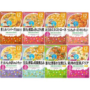 和光堂 グーグーキッチン ベビーフード 12ヵ月から 8種類 送料無料 発送はクリックポストになり、...