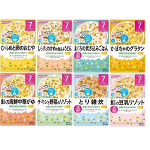 和光堂 グーグーキッチン ベビーフード 7ヵ月から 8種類 送料無料