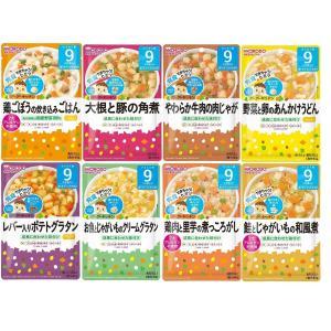 和光堂 グーグーキッチン ベビーフード 9ヵ月から 8種類 A 送料無料 発送はクリックポストになり...