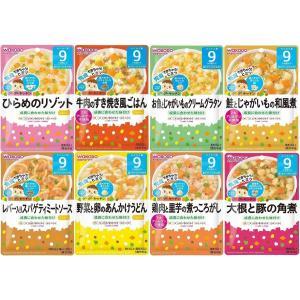 和光堂 グーグーキッチン ベビーフード 9ヵ月から 8種類 B 送料無料 ※発送はクリックポストにな...