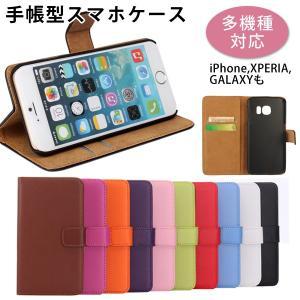 メール便のみ送料無料2 手帳型スマホケース iPhone6 XPERIA Galaxy6月10日から20日入荷予定|goodstown