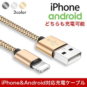iPhone&Android共用充電ケーブル/アイフォン アンドロイド USB 共用 兼用 頑丈 断線 メール便のみ送料無料2|goodstown