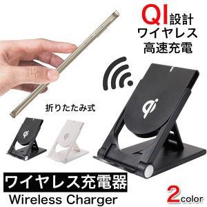 スタンド機能付きワイヤレス充電器 iPhone8 iPhoneX対応 無線充電器 メール便のみ送料無料2♪10月1日から10日入荷予定 goodstown