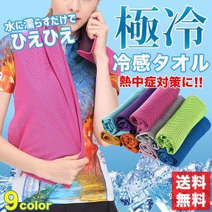 冷えタオル 冷却 冷感 クール 冷感タオル 夏 ひんやり UVカット アイスタオル 熱中症対策 メール便のみ送料無料1