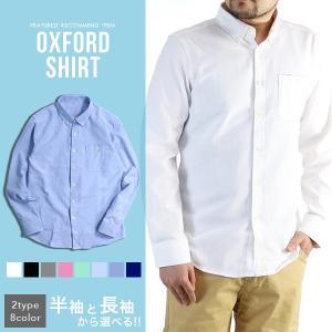 シャツ メンズ オックスフォードシャツ カジュアルシャツ 長袖 半袖 ボタンダダウン メール便のみ送料無料2♪6月10日から20日入荷予定|goodstown
