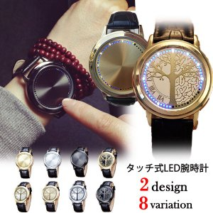 LEDタッチ式腕時計 スマート 大人 高級感 オシャレ メンズ レディース メール便のみ送料無料2♪6月10日から20日入荷予定|goodstown