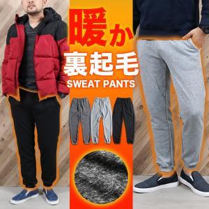 裏起毛 パンツ メンズ スウェットパンツ ジョガーパンツ スリム 細身 暖かい 温かい 冬 シャギー ボア シンプル メール便のみ送料無料2♪|goodstown