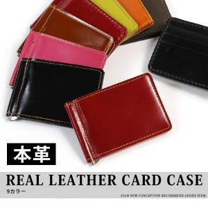 メール便のみ送料無料2♪ 本革二つ折りカードケース/レザー メンズ 小物 シンプル カラバリ コンパクト|goodstown