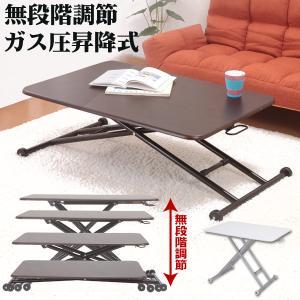 昇降式テーブル おしゃれ 木製 キャスター付  リフティングテーブル ガス圧昇降式 昇降式 完成品 送料無料の写真