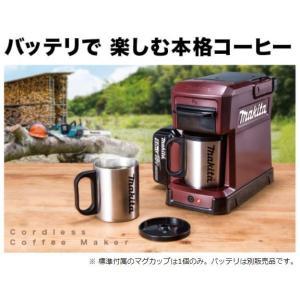 マキタ 充電式コーヒーメーカー CM501DZAR オーセンティックレッド 本体のみ|goodtools