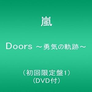 嵐 Doors 〜勇気の軌跡〜(初回限定盤1)...の関連商品6
