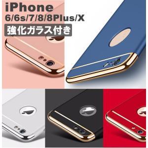 スマホケース アイフォン iPhone10/X/8/8plus/7/6/6S用 薄型軽量 3in1 フルカバー 強化ガラス液晶保護フィルム付き goody-online