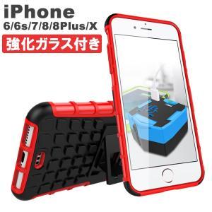 スマホケース アイフォン iPhone10/X/8/8plus/7/6/6S用 対衝撃 タフ 二重構造 スタンド 強化ガラス液晶保護フィルム付き goody-online